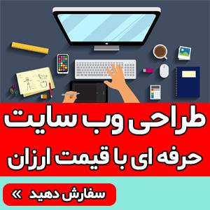 طراحی وب سایت حرفه ای با قیمت ارزان