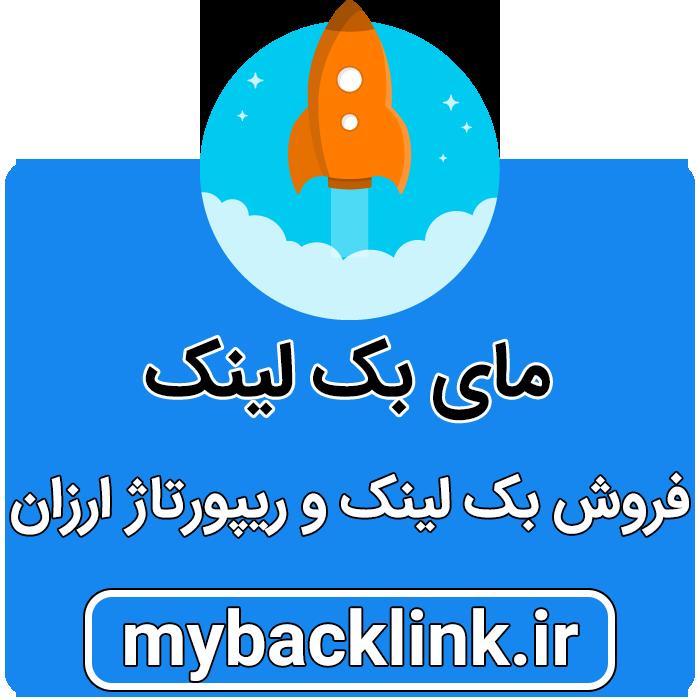خرید و فروش بک لینک و ریپورتاژ ارزان